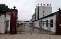 东颢二厂大门